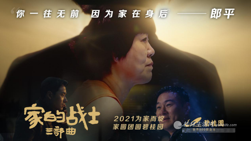 """每个人都是可敬的""""战士"""",碧桂园新春影片致敬奋斗者"""