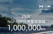 上线25日里程破百万,小鹏汽车NGP成辅助驾驶现象级产品