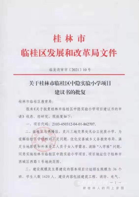桂林市这所市直属公立小学又有新进展,家长们速看