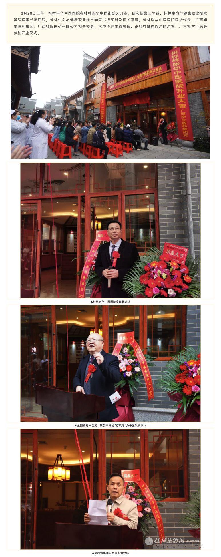 全国优质医疗资源引进桂林,崇华中医医院挂牌开业