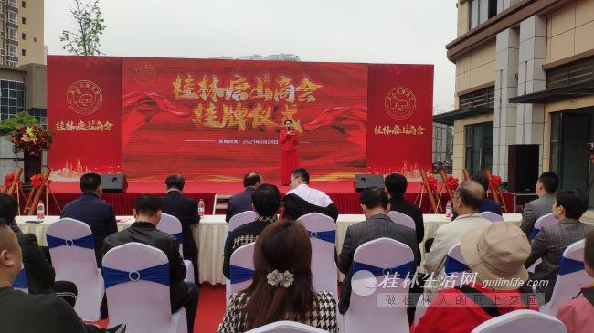 共创美好未来 桂林唐山商会正式挂牌国韵村