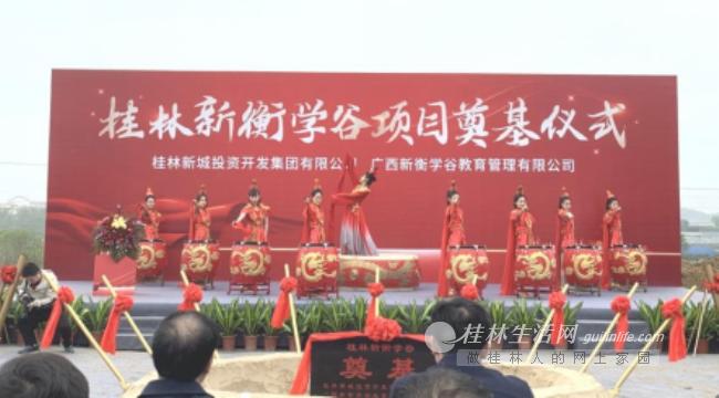 桂林新衡学谷项目奠基仪式圆满举行
