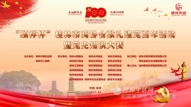 """""""顺祥杯""""桂林是商协会献礼建党百年暨党史知识大赛启动"""