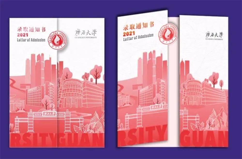 今年广西高校录取通知书,你最中意哪一家?
