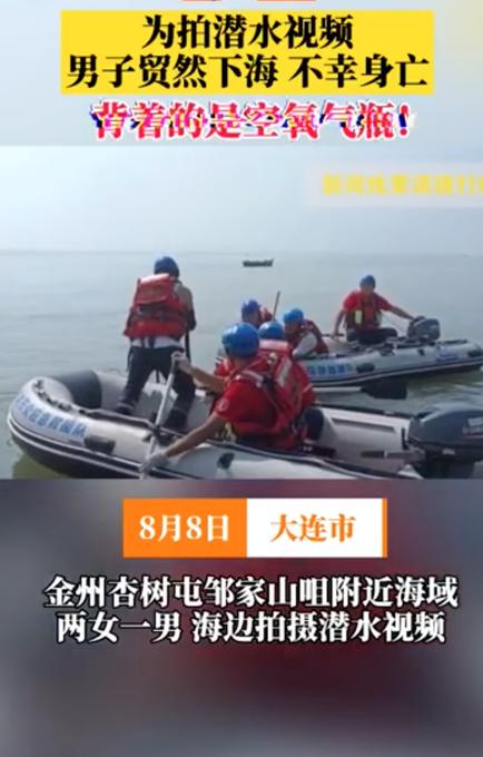 大连男子拍潜水视频溺亡:背的是空氧气瓶!身上绑18斤腰铅-桂林生活网新闻中心