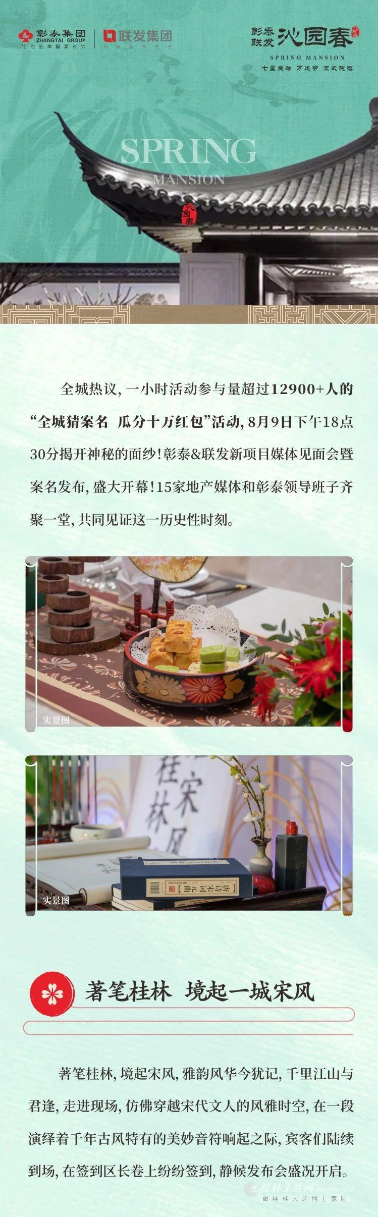 著笔桂林,境起一城宋风 | 七星区新品案名揭幕!