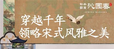 彰泰联发·沁园春|惊艳全城9月12日宋式美学生活馆盛大开放