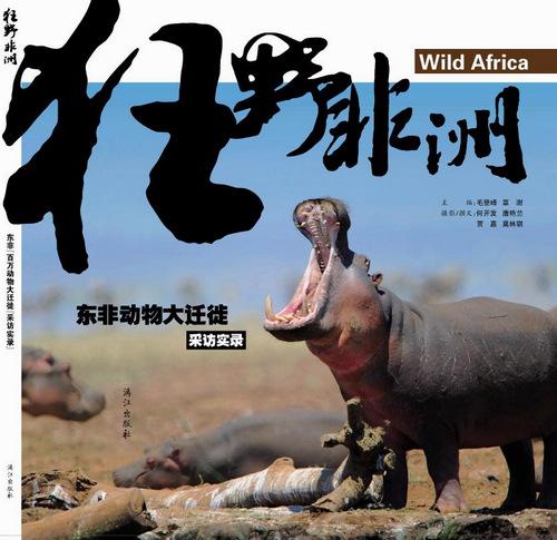 《狂野非洲——东非动物大迁徙采访实录