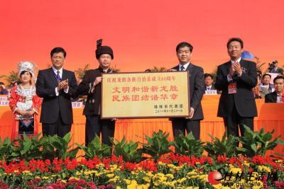 桂林市代表团团长刘君(右一)、李志刚(左二)向龙胜各族自治县赠送贺匾