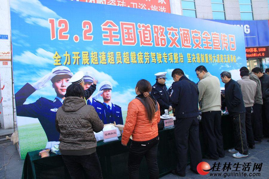 12月2日全国道路交通安全宣传日活动吸引了不少市民前来了解