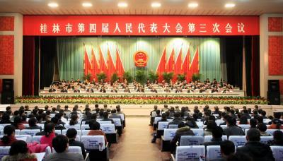 12月18日下午,桂林市第四届人民代表大会第三次会议在市直机关小礼堂开幕。图为大会会场 记者刘教清 唐侃 摄