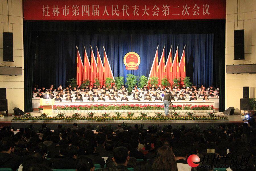 1月31日上午,桂林市第四届人民代表大会第二次会议在漓江剧院隆重开幕并举行第一次全体会议。