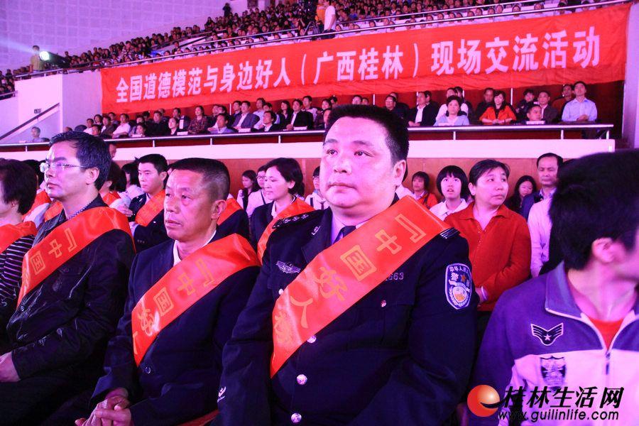 图为全国道德模范的代表以及荣登中国好人榜的好人代表、桂林市第二届道德模范及提名奖获得者