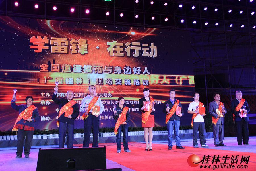 图为桂林市第二届道德模范提名奖的获得者