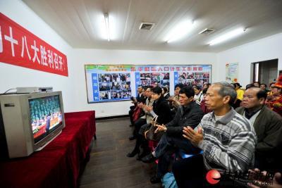 11月8日一早,东华社区的居民们就集中在社区观看十八大开幕直播。首席摄影记者游拥军  摄