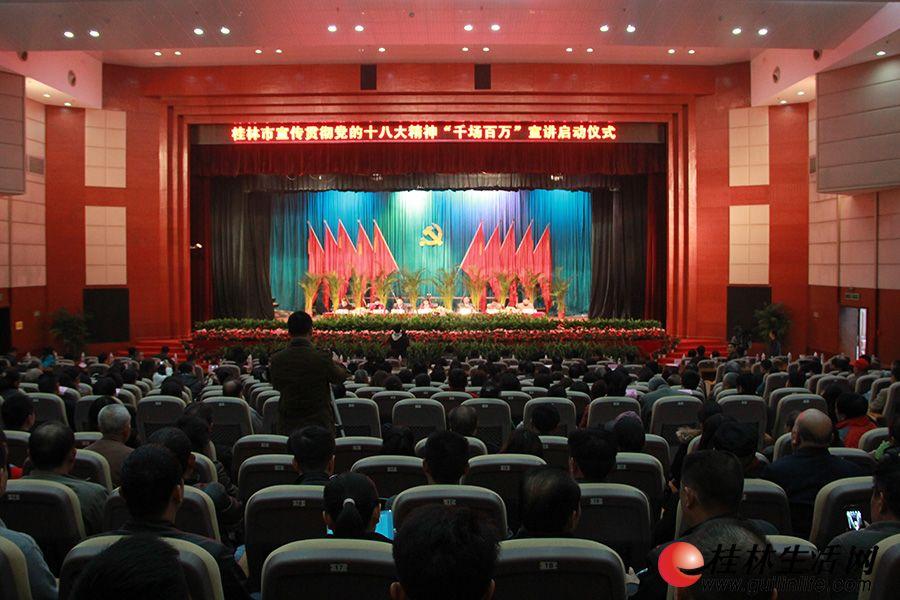 为深入学习宣传贯彻党的十八大精神,我市从市委宣传部、市委讲师团、市委党校、市社科联等市直单位以及部分驻桂高校单位中选调20多名政治素质好、理论水平高、表达能力强的领导干部、专家学者组成桂林市党的十八大精神理论专家宣讲团。
