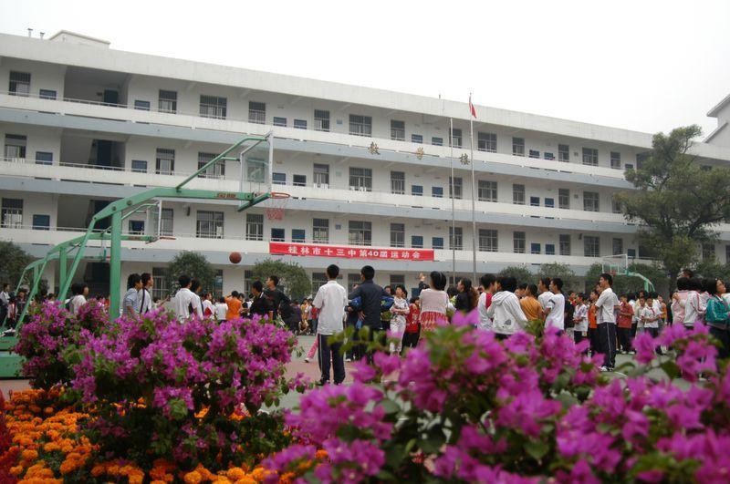 桂林市第十三中学《创城梦,我的梦》秋季开学典礼报道