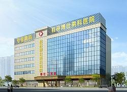 桂林博仕男科医院