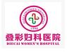 桂林叠彩妇科医院
