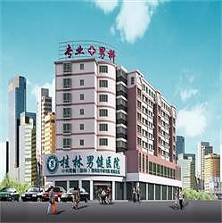 桂林男健男科医院