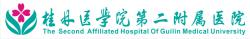 桂林医学院第二附属医院