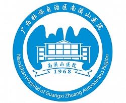 广西南溪山医院
