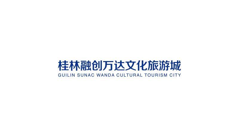 桂林融创万达文化旅游城