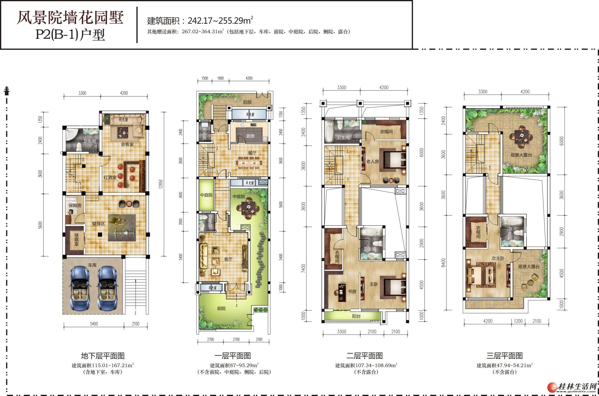 P2(B-1)户型 风景院墙花园墅 242.17-255.29㎡