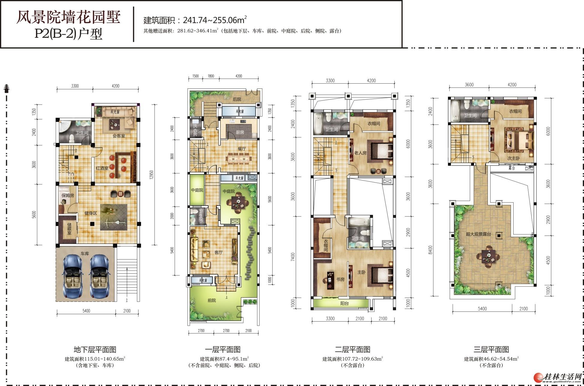 P2(B-2)户型 风景院墙花园墅 241.74-255.06㎡