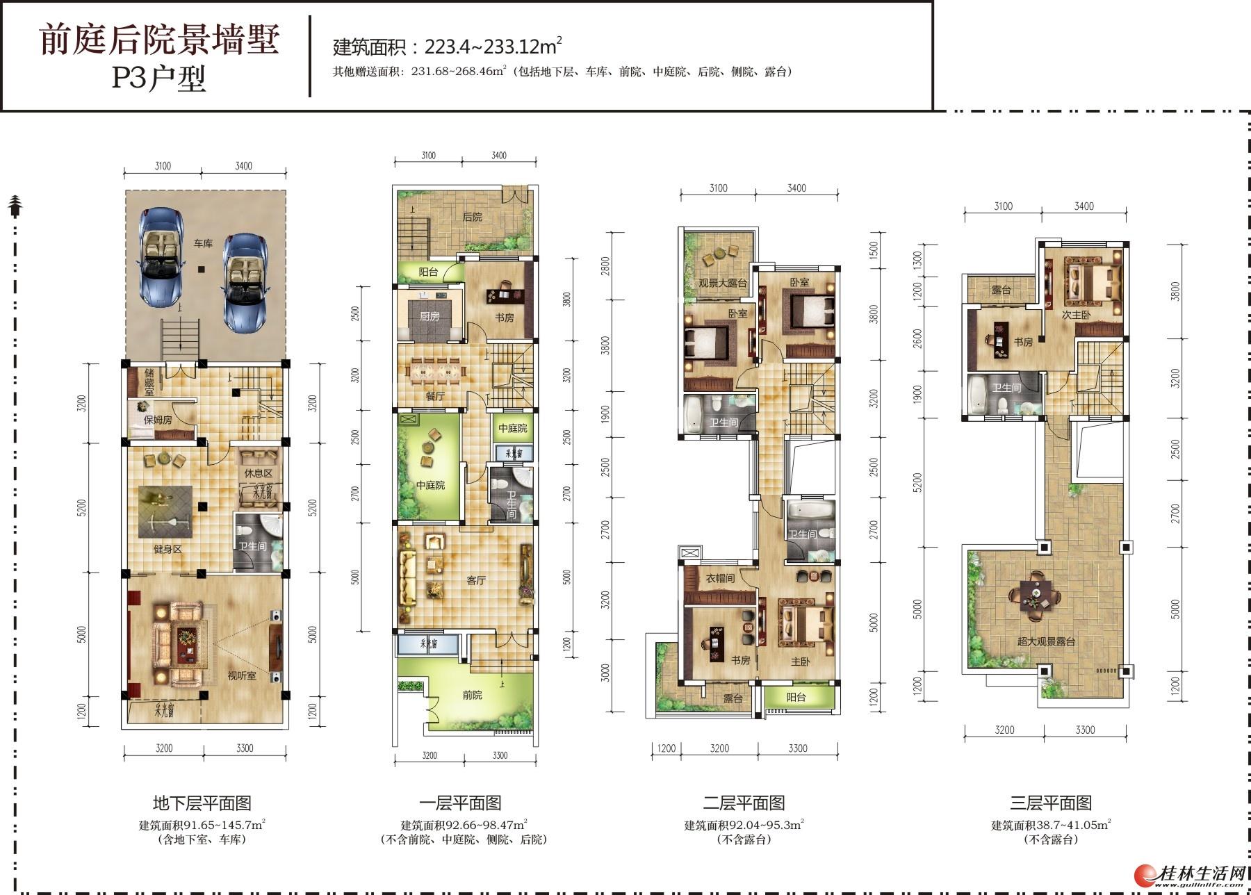 P3户型 前庭后院景墙墅 223.4-233.12㎡