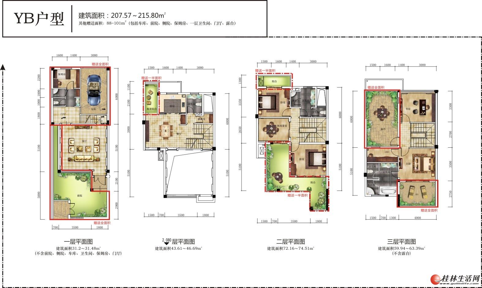 桂林公馆·原乡墅  户型图  yb户型 207.57-215.
