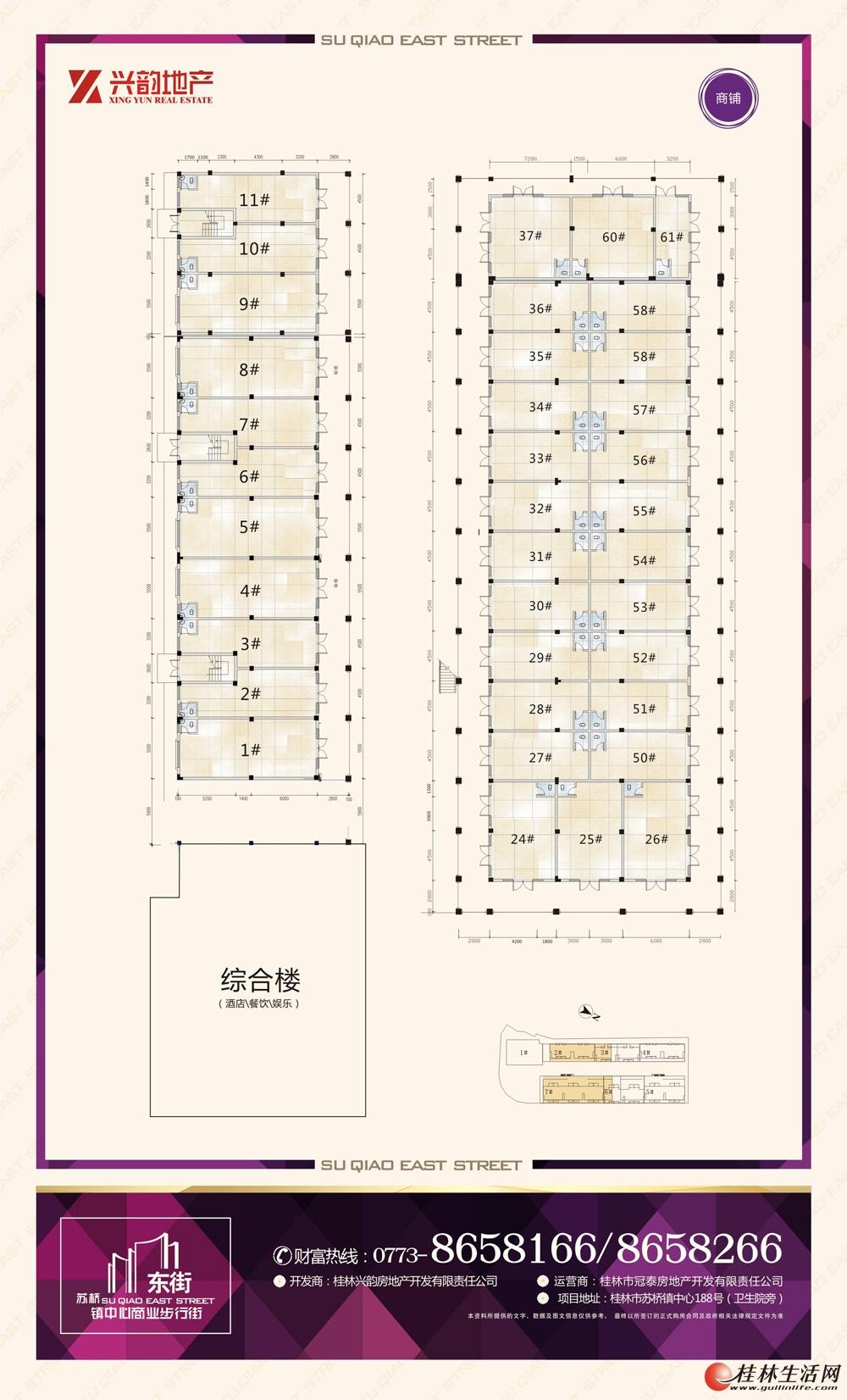 商铺1#-11#/24#-37#/50#-61#户型