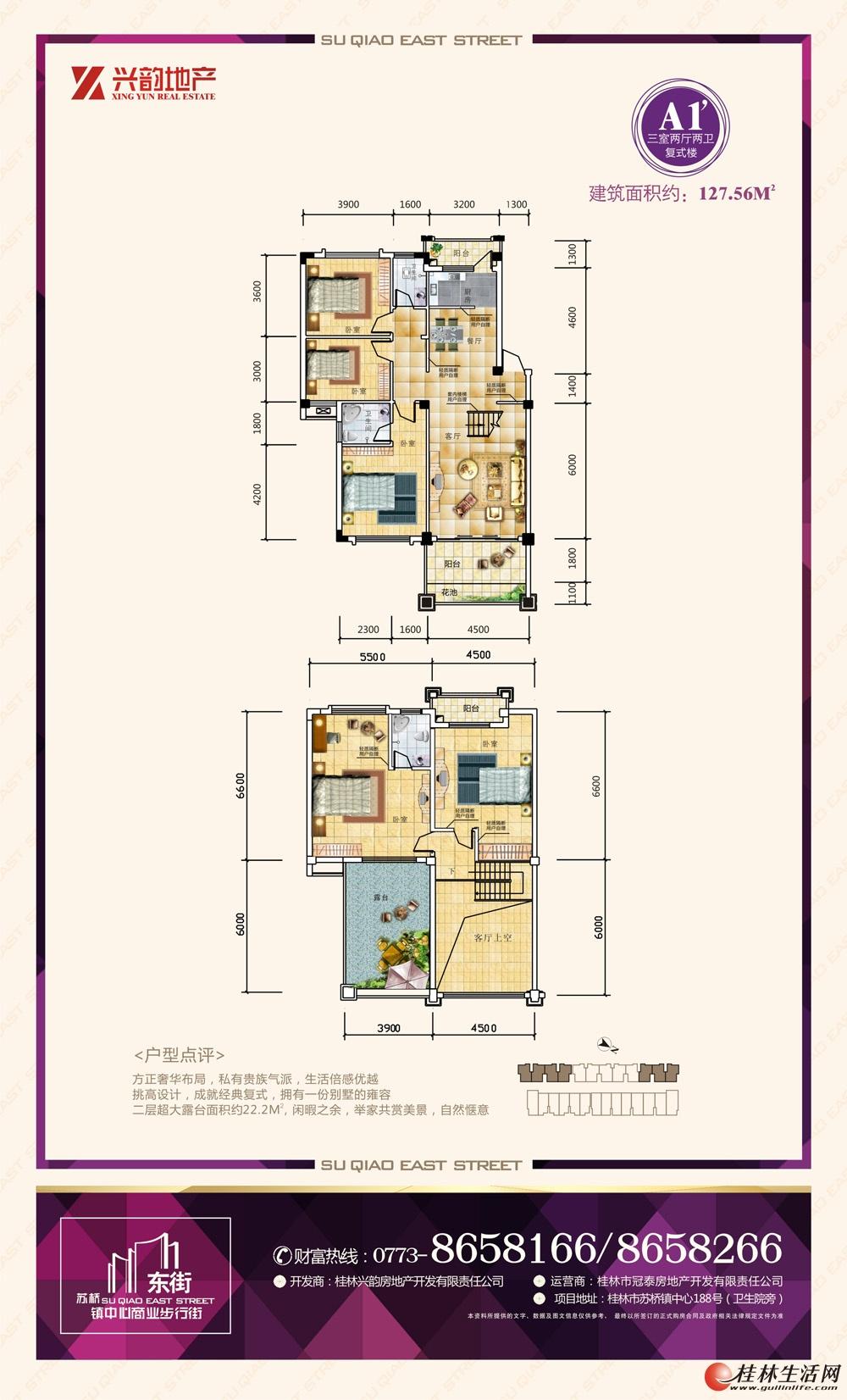 A1' 三室两厅两卫复式楼 127.56㎡