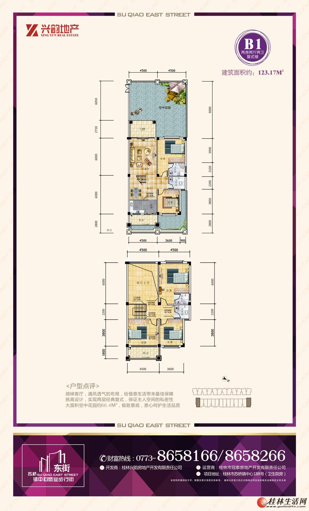 B1 两房两厅两卫复式楼 123.17㎡