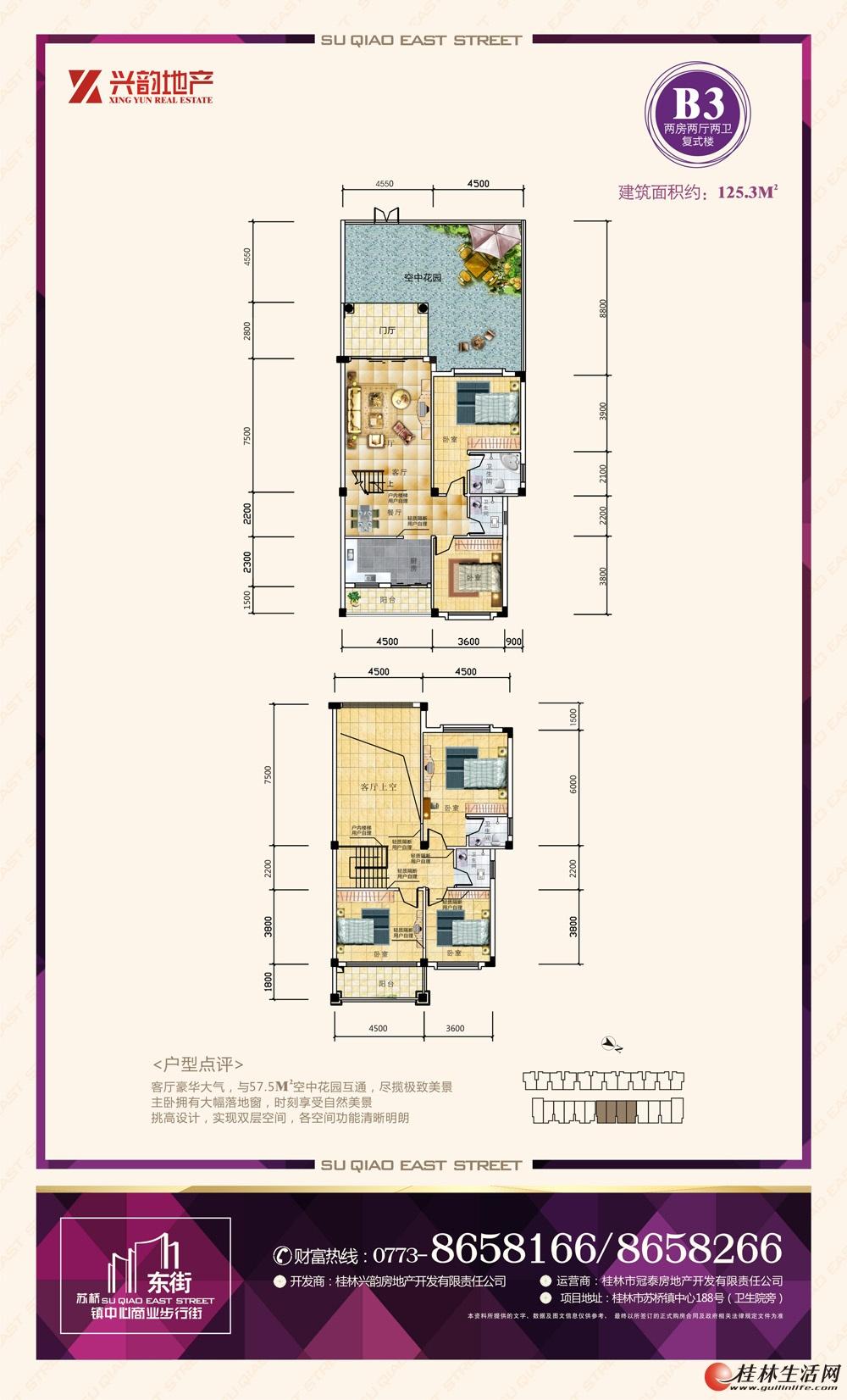 B3 两房两厅两卫复式楼 125.30㎡