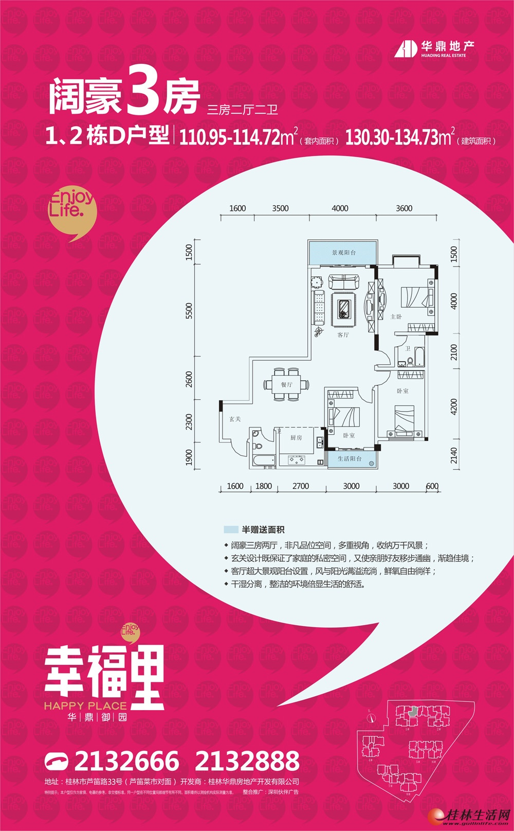 1、2栋D户型 三房两厅两卫 130.30-134.73㎡