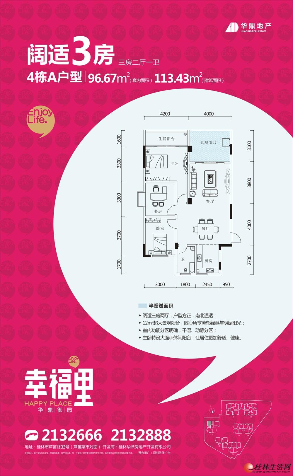 4栋A户型 三房两厅一卫 113.43㎡