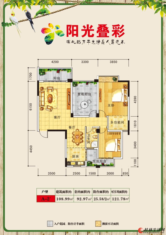 A-2户型 两房两厅一卫 108.99㎡