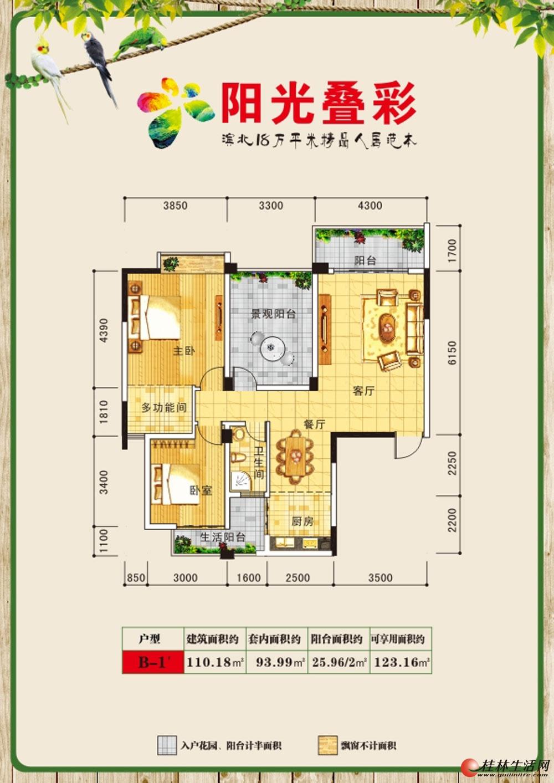 B-1户型 两房两厅一卫 110.18㎡