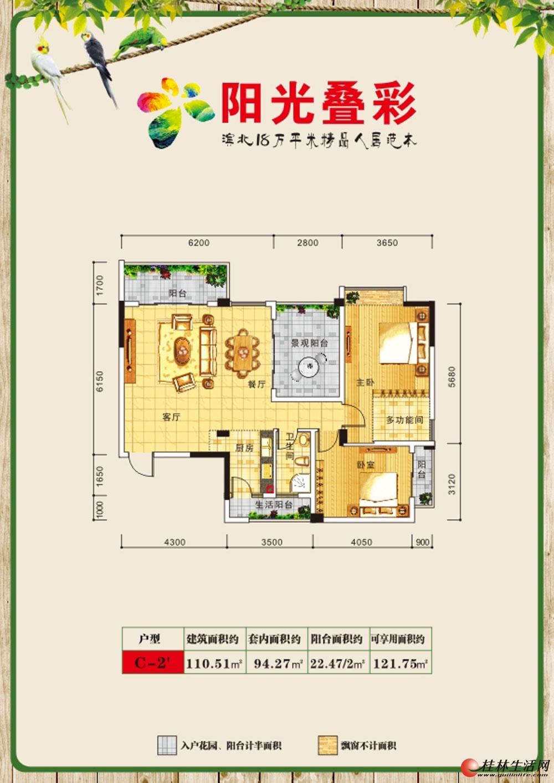 C-2户型 两房两厅一卫 110.51㎡