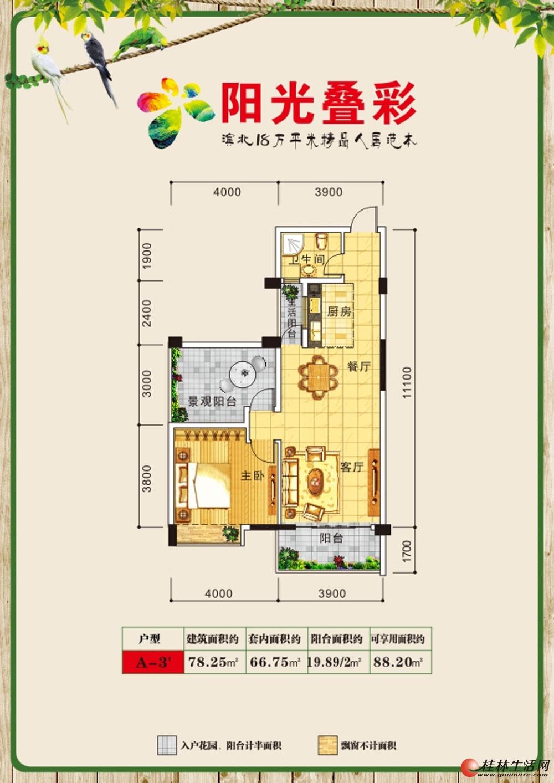 A-3户型 一房两厅一卫 78.25㎡