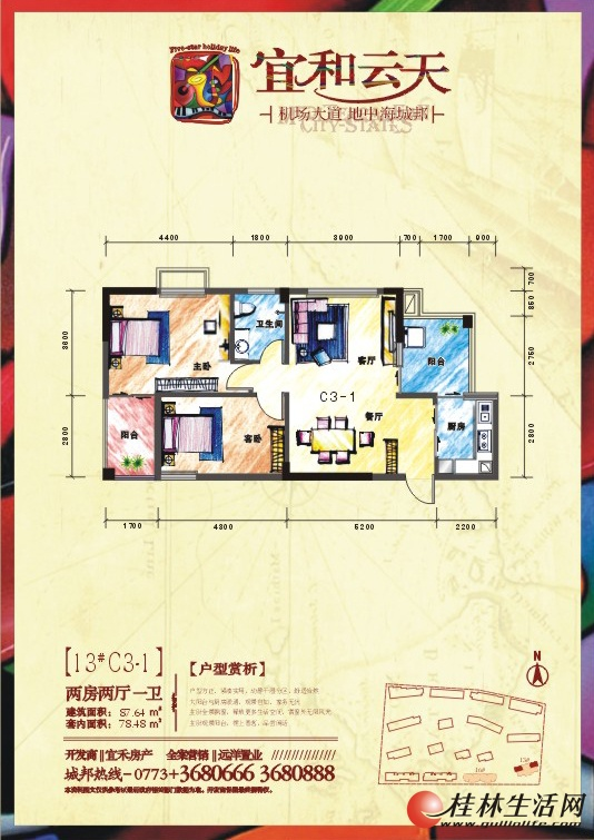 13#C3-1 两房两厅一卫 87.60㎡