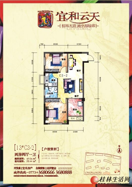 13#C3-2 两房两厅一卫 69.06㎡