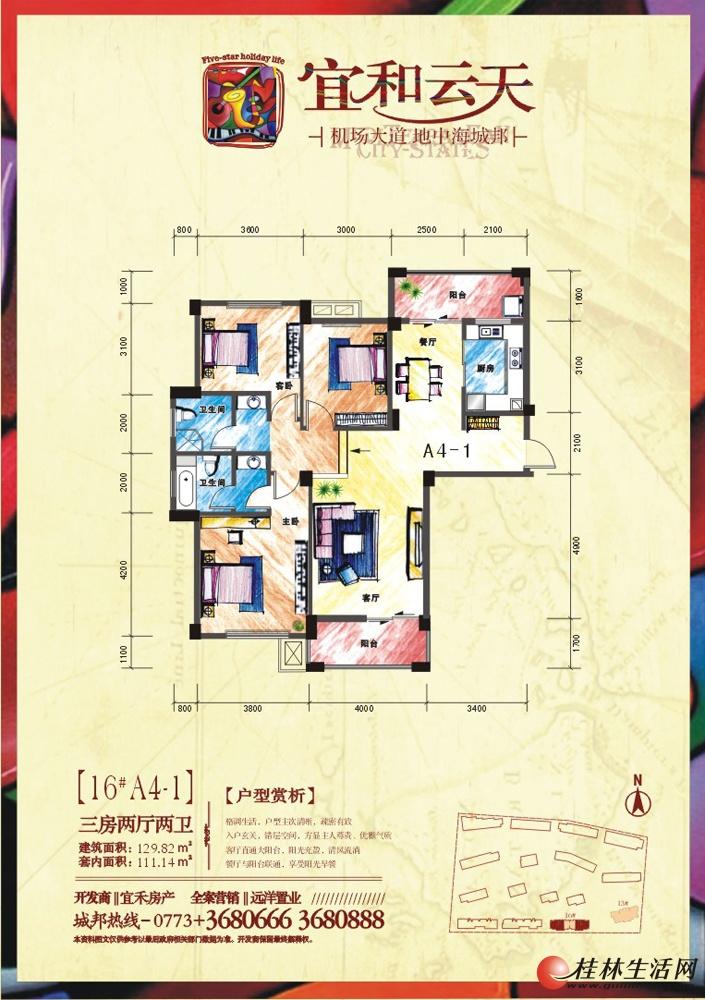 16#A4-1 三房两厅两卫 129.82㎡