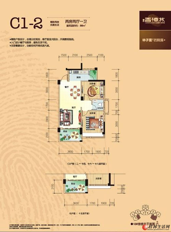 C1-2户型两房两厅一卫80㎡