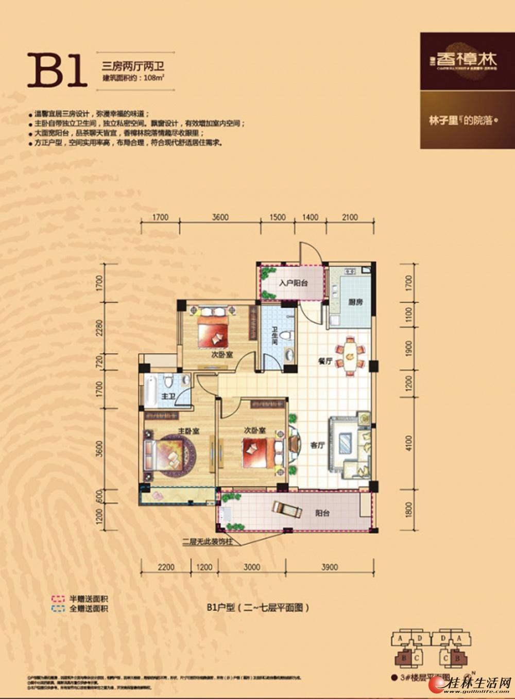 3#B1户型 三房两厅两卫 108㎡