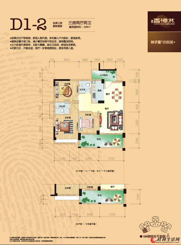 D1-2户型三房两厅两卫108㎡