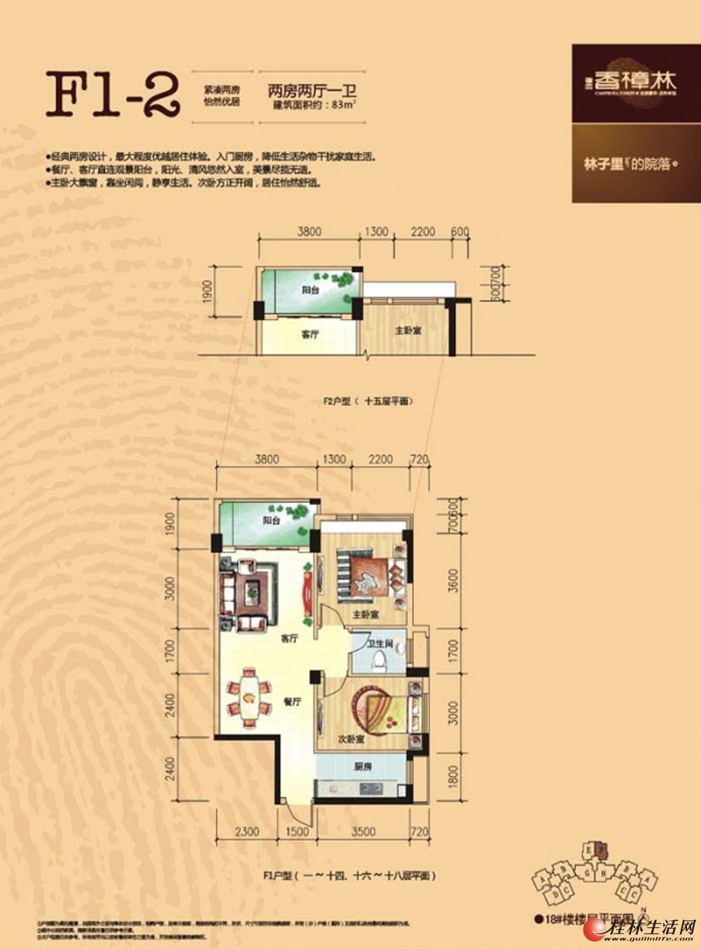 A1-2户型两房两厅一卫83㎡