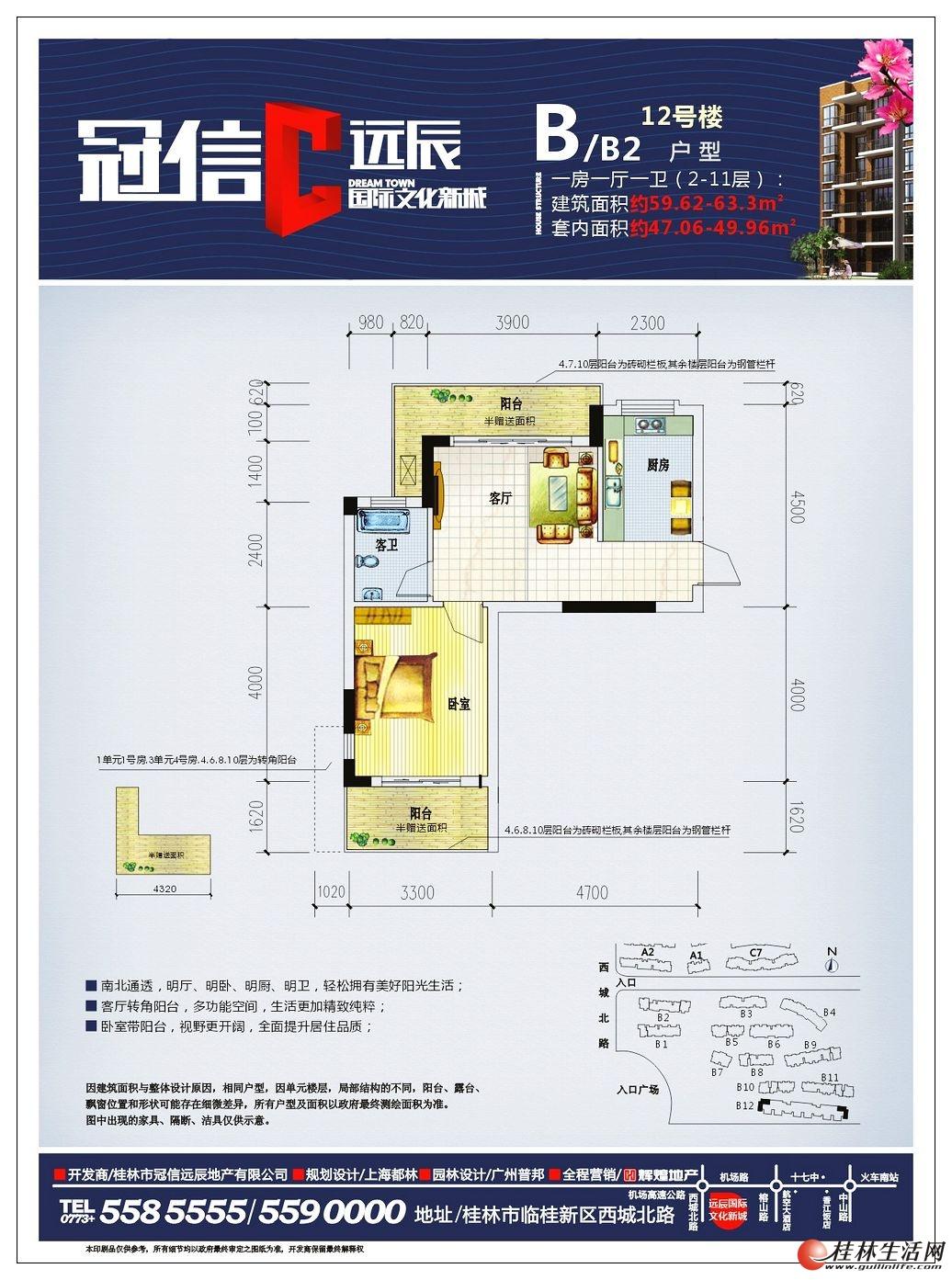12号楼B/B2户型  一房一厅一卫 59.62~63.3㎡