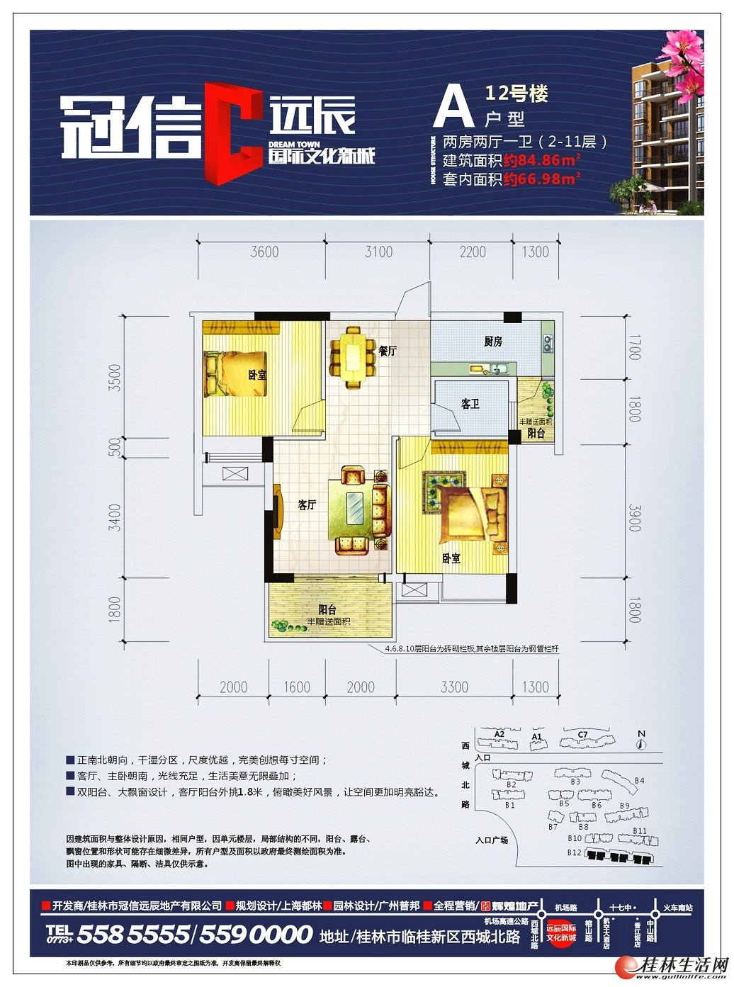 12号楼A户型 两房两厅一卫 84.86㎡